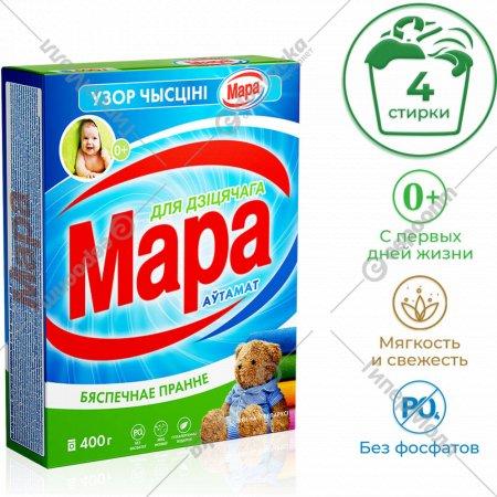 Порошок стиральный «Мара» автомат, для детского, 400 г.