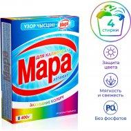 Порошок стиральный «Мара» для цветного белья, автомат, 400 г.