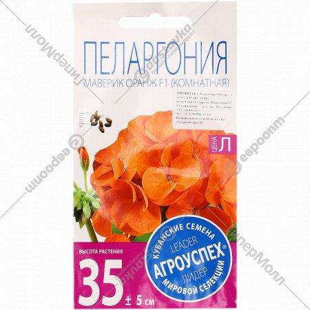 Пеларгония «Маверик Оранж» 4 шт.