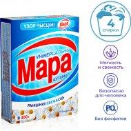 Порошок стиральный «Мара» универсальный, автомат, 400 г.