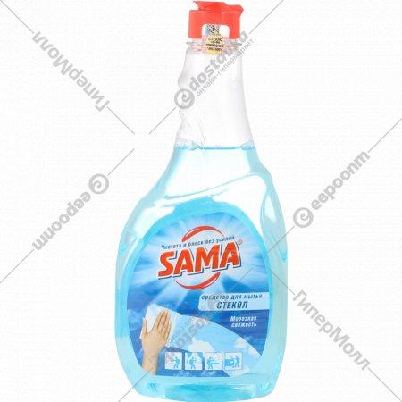Средство для мытья стекол «Sama» морозная свежесть, 500 мл.
