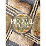 «PRO Хлеб и не только. Тонкости забавной выпечки» Забавников И.