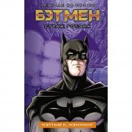 «Бэтмен. Страж Готэма» Мэннинг М.
