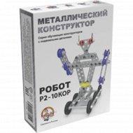 Конструктор «Десятое Королевство» Робот Р2