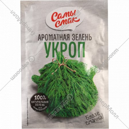 Укроп «Самы смак» зелень сушеная, 5 г.