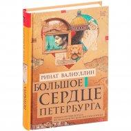 «Большое сердце Петербурга» Валиуллин Р.