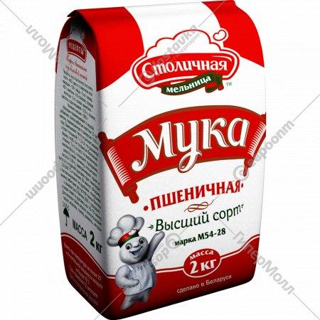 Мука пшеничная «Столичная Мельница» высший сорт 2 кг.
