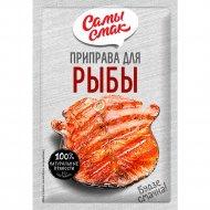 Приправа «Самы смак» для рыбы, 15г.