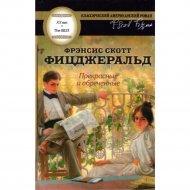 Книга «Прекрасные и обреченные» Фицджеральд Ф. С.