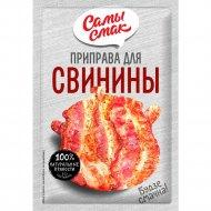 Приправа сухие «Самы смак» для свинины 15 г.