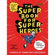 «Суперкнига для супергероев» Форд Д.