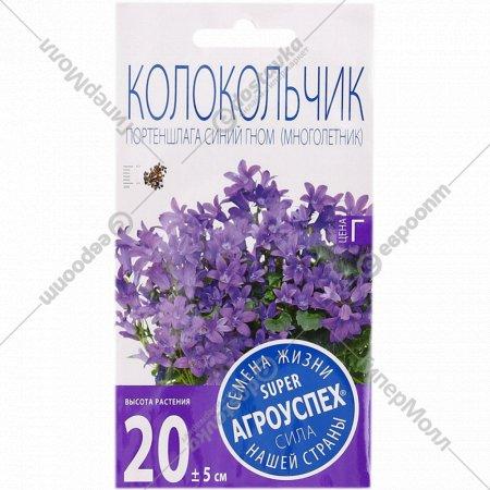 Колокольчик портеншлага «Синий гном» 0.01 г.