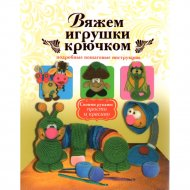 Книга «Вяжем игрушки крючком» Белова Е.С.