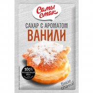 Сахар с ароматом ванили «Самы смак» 10 г.
