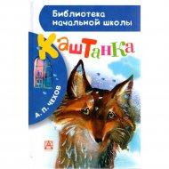 Книга «Каштанка» для начальной школы.