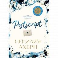 «Postscript» Ахерн С.