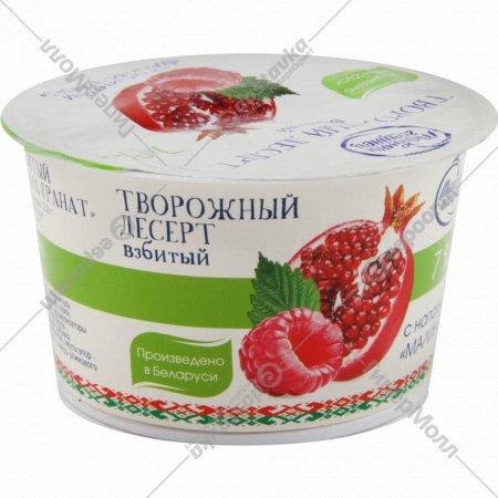 Десерт творожный с наполнителем «Малина-гранат» взбитый 7% 125 г.
