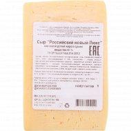 Сыр полутвердый «Российский новый Люкс» 45%, 1 кг, фасовка 0.3-0.4 кг