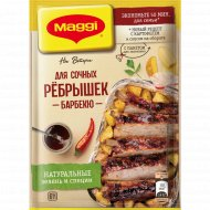 Смесь «Maggi» для приготовления сочных ребрышек барбекю, 30 г.