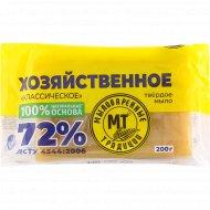 Мыло хозяйственное «Классическое» 72%, твердое, 200 г.