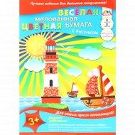 Цветная двусторонняя мелованная бумага «Морское путешествие» 8 листов.