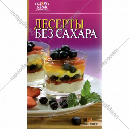 Книга «Десерты без сахара»