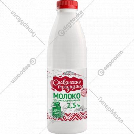 Молоко «Славянские традиции» ультрапастеризованное 2.5 %, 900 мл.