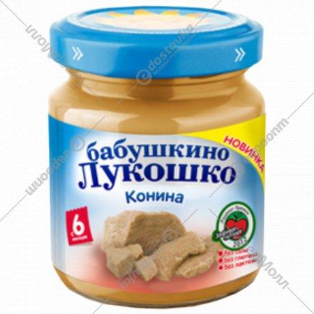 Пюре «Бабушкино Лукошко» из конины, 100 г