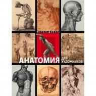 «Анатомия для художников» Дюваль М.