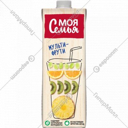 Напиток «Моя семья» мульти-фрути, 1 л.