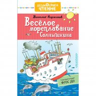 «Весёлое мореплавание Солнышкина» Коржиков В.