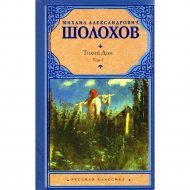 Книга «Тихий Дон. В 2-х томах. Том 1» М.А. Шолохов