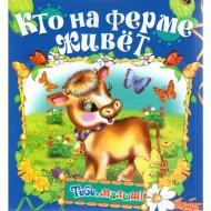 Книга «Кто на ферме живет».