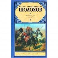 Книга «Тихий Дон. В 2-х томах. Том 2» М.А. Шолохов.