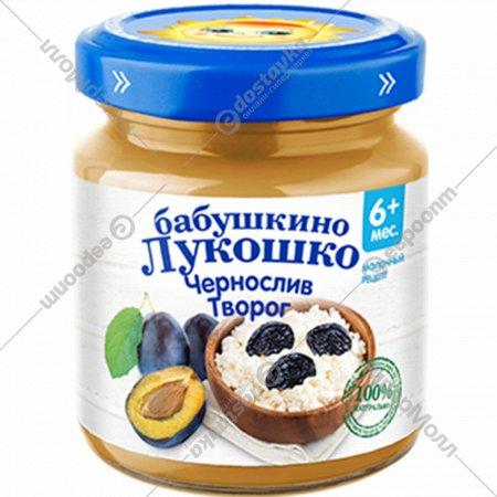 Пюре «Бабушкино Лукошко» из чернослива с творогом 100 г