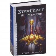 «StarCraft. Я - Менгск» Макнилл Г.