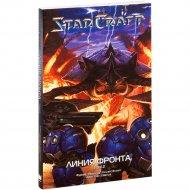 «StarCraft: Линия фронта.Том 2» Фурман С.