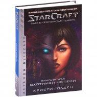 «StarCraft: Сага о темном тамплиере» Голден К.