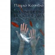 Книга «На берегу Рио-Пьедра села я и заплакала» Коэльо П.