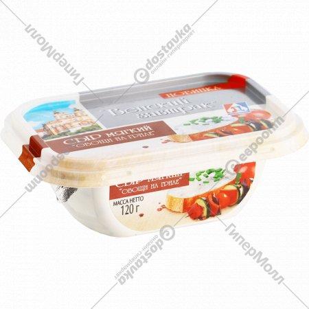 Сыр мягкий «Венский завтрак» овощи на гриле 50%, 120 г.