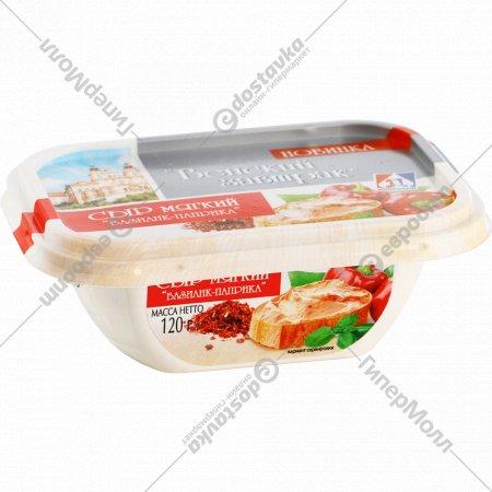 Сыр мягкий «Венский завтрак» базилик-паприка 50%, 120 г.