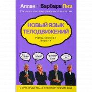 Книга «Новый язык телодвижений».