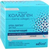 Крем-лифтинг для лица «Marine collagen» регенерирующий, ночной, 50 мл.