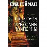 «The Sandman. Песочный человек. Книга 1.Прелюдии и ноктюрны» Гейман Н.
