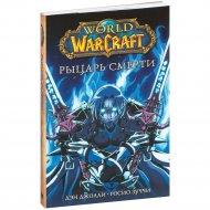 «World of Warcraft. Рыцарь смерти» Джоллей Д.