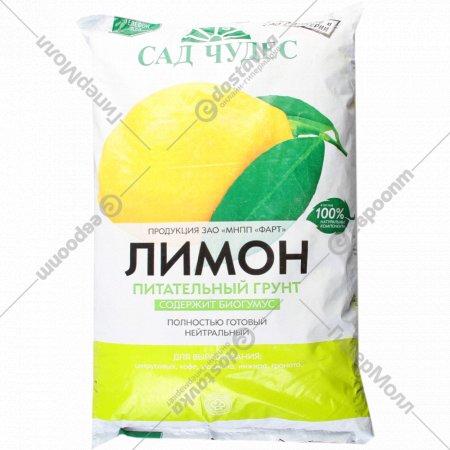 Почвогрунт «Сад Чудес» лимон, 2.5 л.
