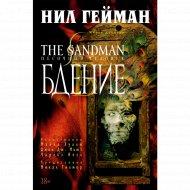«The Sandman. Песочный человек. Книга 10. Бдение» Гейман Н.