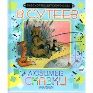 Книга «Любимые сказки» В.Г. Сутеев.