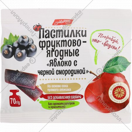Пастилки фруктово-ягодные «Михаэлла» яблоко с чернойсмородиной, 70 г.
