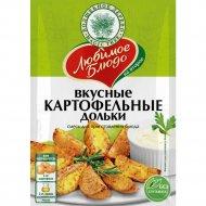 Смесь «Любимое блюдо» Вкусные картофельные дольки, 25 г.